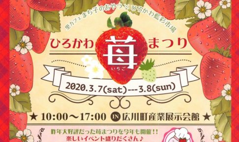 ひろかわ苺まつり2020 季節限定いちごメニューやスーパーカーコレクション開催