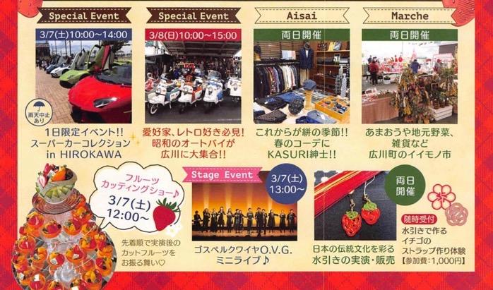 ひろかわ苺まつり2020 イベント内容