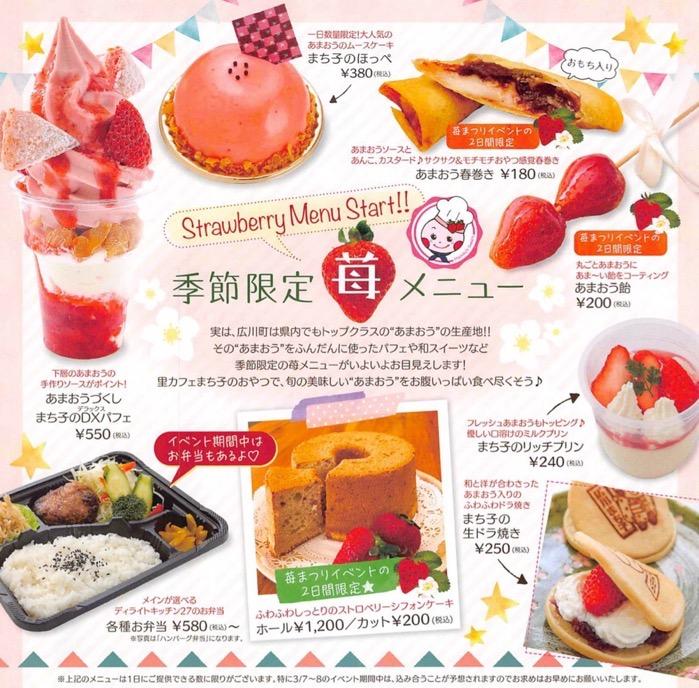 里カフェまち子のおやつ 季節限定 苺メニュー