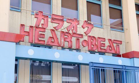 ユーズボウル久留米 カラオケHEART・BEATが3月31日をもって閉店