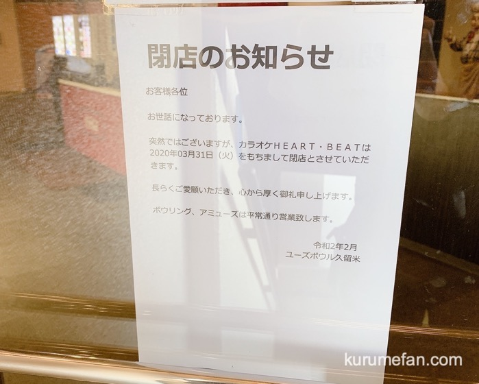 カラオケHEART・BEAT 閉店のお知らせ