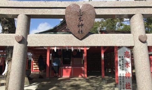 恋木神社「良縁成就祭」毎年2度の良縁成就祭 縁のいと守を授与【筑後市】