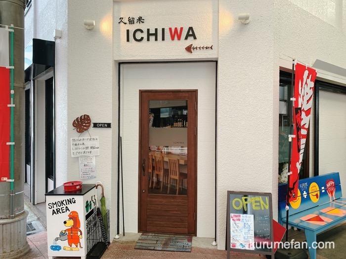 久留米 ICHIWA 店舗場所(久留米市六ツ門町)