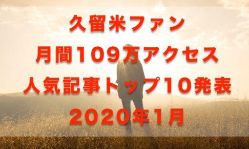 久留米ファン 2020年1月 月間109万アクセス 人気記事トップ10発表