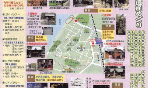 京隈かいわいめぐり2020 歴史文化遺産めぐり 学びながら楽しめる【久留米市】