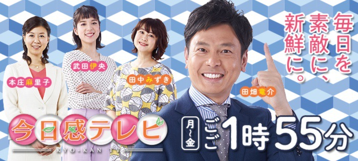 今日感テレビ 緑茶&紅茶のチカラ 風邪インフルエンザ予防!?八女市矢部村
