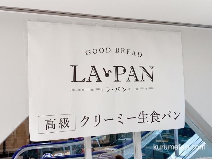 クリーミー生食パン「ラ・パン」エマックスクルメに期間限定オープン