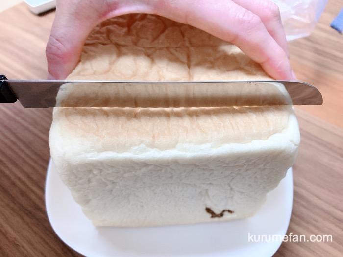 クリーミー生食パン「ラ・パン」パンナイフで切って食べてみました