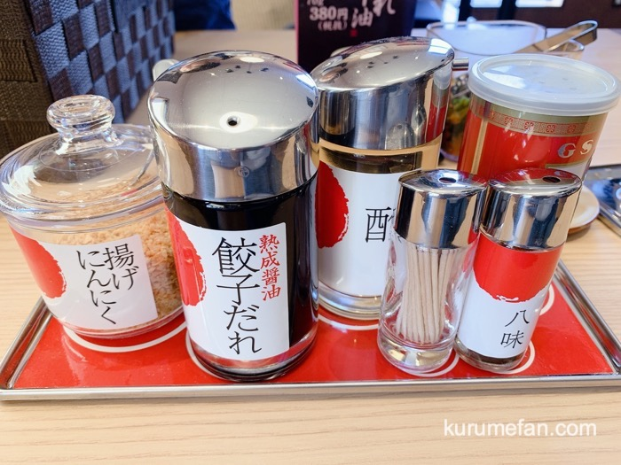 丸源ラーメン 鳥栖店 「揚げにんにく」「熟成醤油 餃子だれ」「酢」など完備