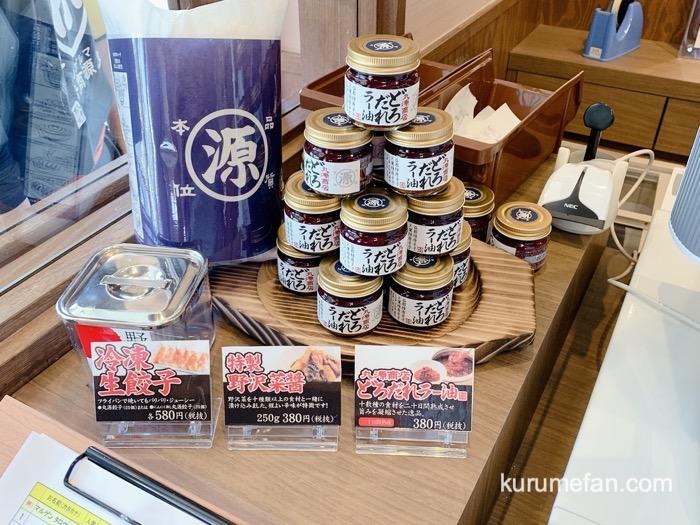 丸源ラーメン 鳥栖店 冷凍生餃子、特製野沢菜醤、どろだれラー油販売