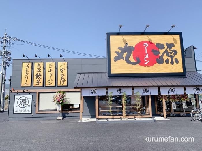 丸源ラーメン 店舗