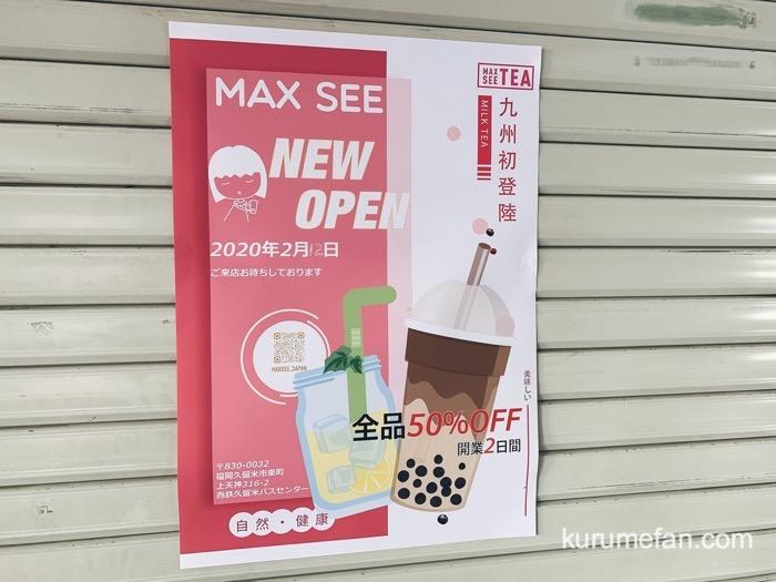 MAX SEE(マックスシー)久留米店 久留米市東町上天神 西鉄久留米バスセンター