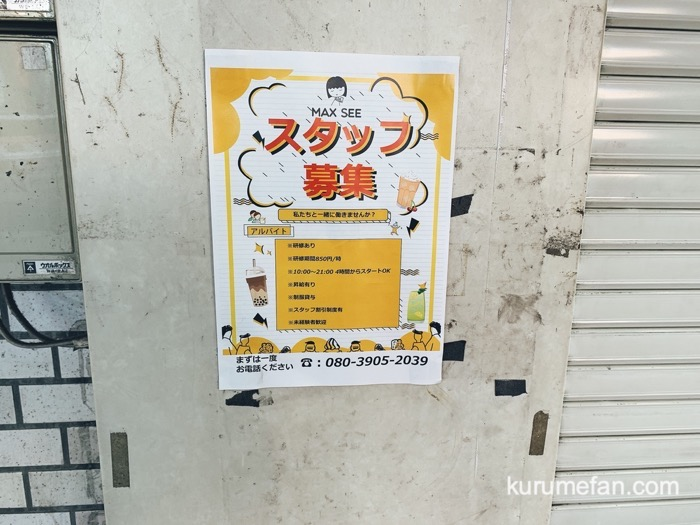 MAX SEE(マックスシー)久留米店 スタッフ募集