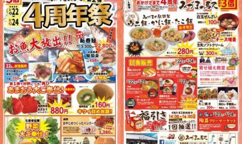 みづまの駅 4周年祭 第2弾 キウイ詰め放題や陶器フリーマーケットなど開催