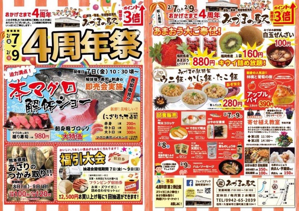 みづまの駅 4周年祭 本マグロ解体ショー あさりのつかみ取りなど開催