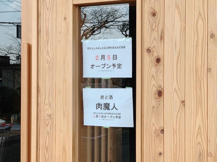 炭と酒 肉魔人 2月5日オープン予定