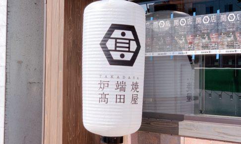 炉端焼 髙田屋 久留米市日吉町に3月3日オープン!ランチも提供