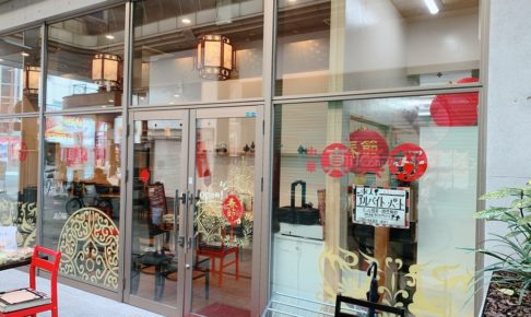 中華 真真好(しんしんこう)中華料理店が久留米シティプラザ1階にオープンしてる!