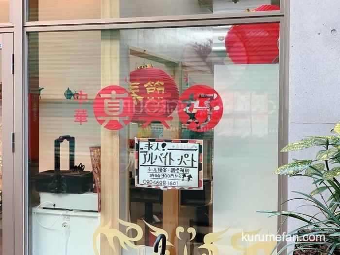 中華 真真好(しんしんこう)久留米市六ツ門