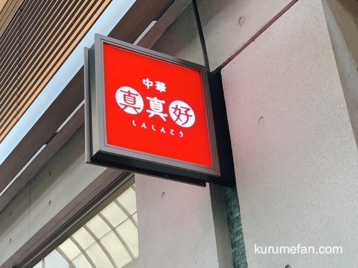 中華 真真好(しんしんこう)中華料理店が久留米シティプラザ1階にオープン