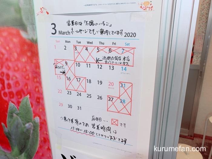 太陽のいちご 店休日・営業時間 2020年3月