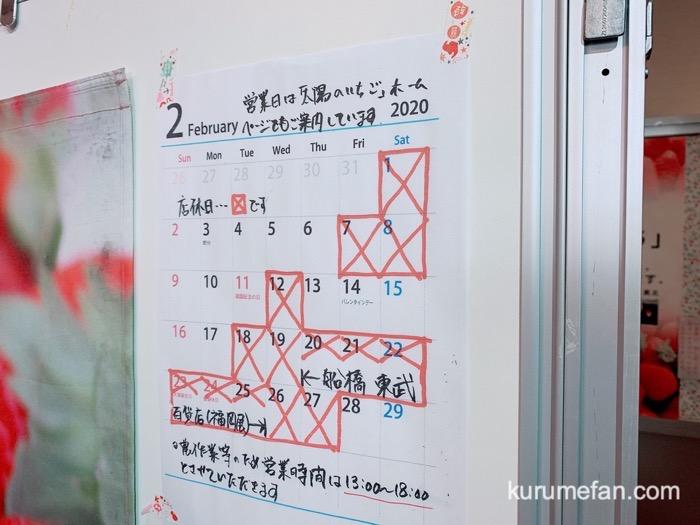太陽のいちご 店休日・営業時間 2020年2月