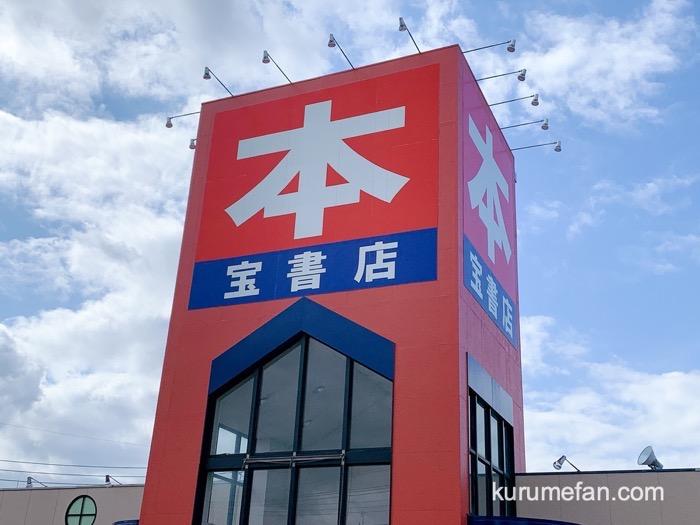 宝書店 久留米店 3月15日閉店