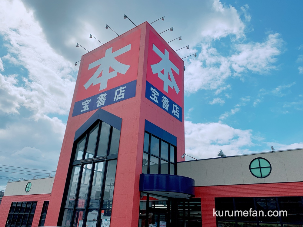 宝書店 久留米店 3月15日をもって閉店【久留米市藤山町】