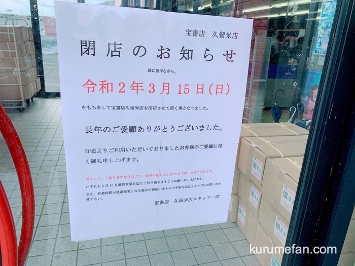 宝書店 久留米店 閉店のお知らせ