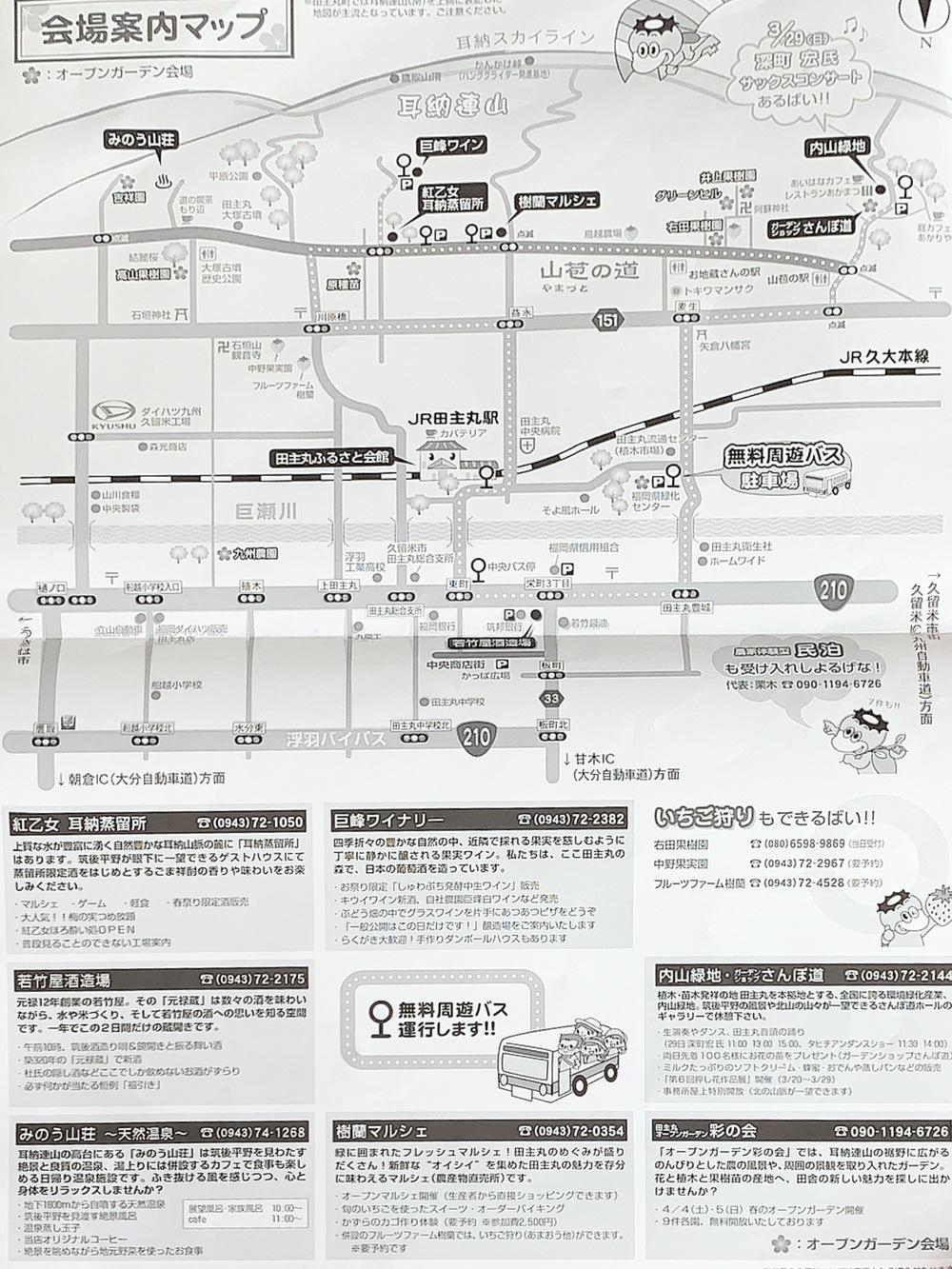 たのしまる春まつり2020 会場案内マップ・イベント内容