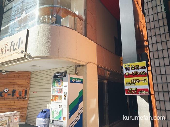 天ぷら 政 久留米市東町 オープン予定