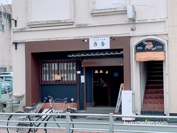炭火焼き酒場 酉香(とりこう)店舗場所 久留米市小頭町