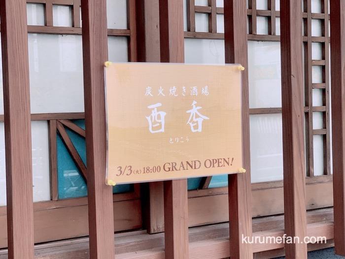 炭火焼き酒場 酉香(とりこう)久留米市小頭町に3月オープン