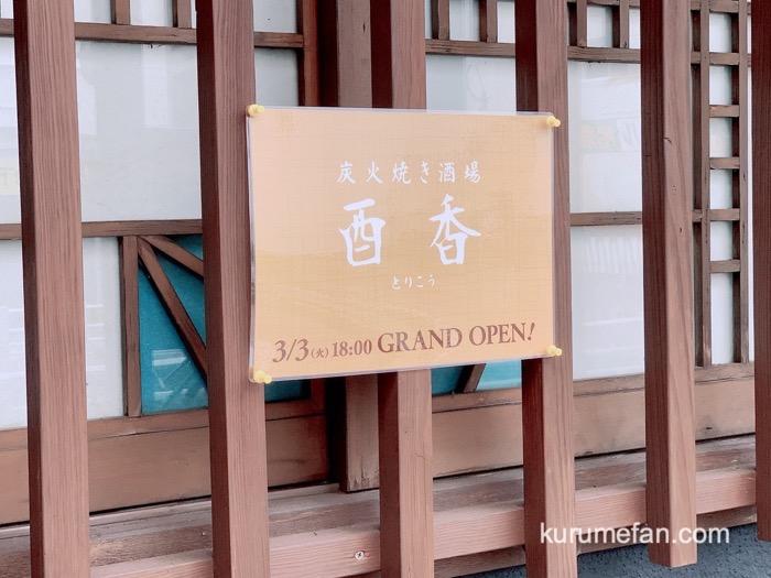 炭火焼き酒場 酉香(とりこう)3月3日(火)18時オープン