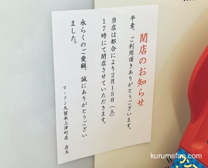 ローソン久留米上津町店 閉店のお知らせ
