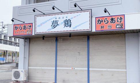 夢鶏 からあげ店が久留米市合川町に3月オープン予定【テイクアウト・弁当】