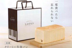 ラ・パン クリーミー生食パン専門店がエマックスクルメに4月期間限定オープン