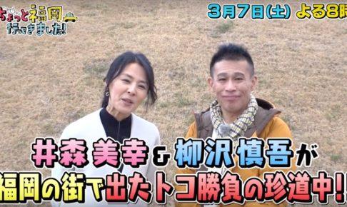 ちょっと福岡行ってきました!柳沢慎吾&井森美幸 柳川市 若松屋!?