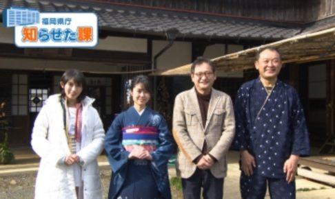 福岡県庁知らせた課 KIMONOプロジェクト「久留米絣」広川町の工房へ
