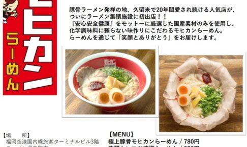 久留⽶「モヒカンらーめん」が福岡空港ラーメン滑⾛路に3/6オープン