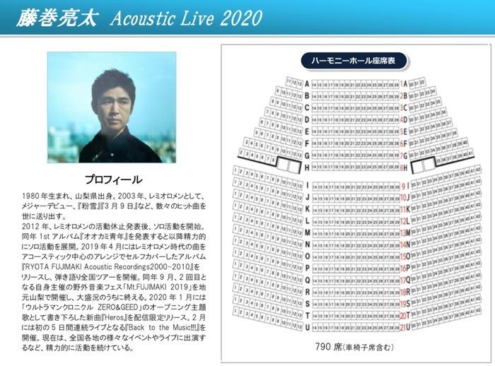 藤巻亮太 Acoustic Live 2020 おりなす八女