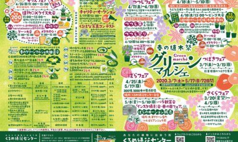 くるめ緑花センター「春の植木祭 グリーンマルシェ」72日間開催【2020年】