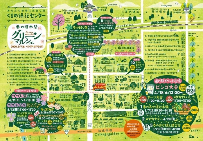 くるめ緑化センターマップ グリーンマルシェ