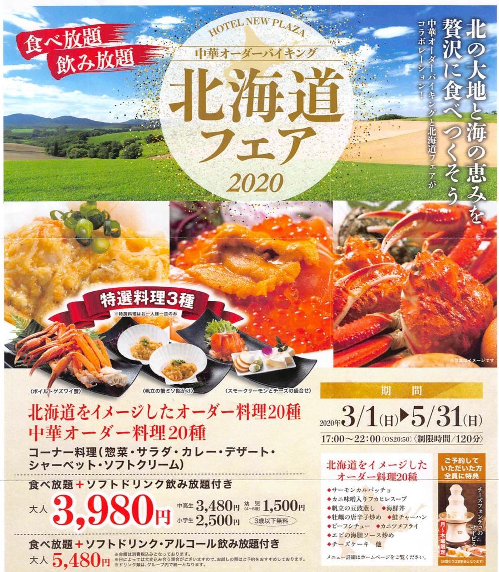 北海道フェア2020 オーダー料理が豊富で食べ飲み放題 ホテルニュープラザ久留米