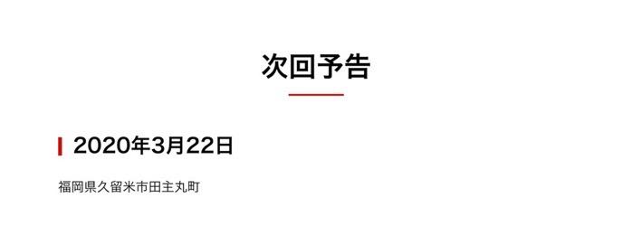 前川清の笑顔まんてんタビ好キ 舞台は久留米市田主丸町【3/22放送】