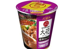 「明星 大砲ラーメン 醤油とんこつ」 4/6 全国で新発売 久留米の名店