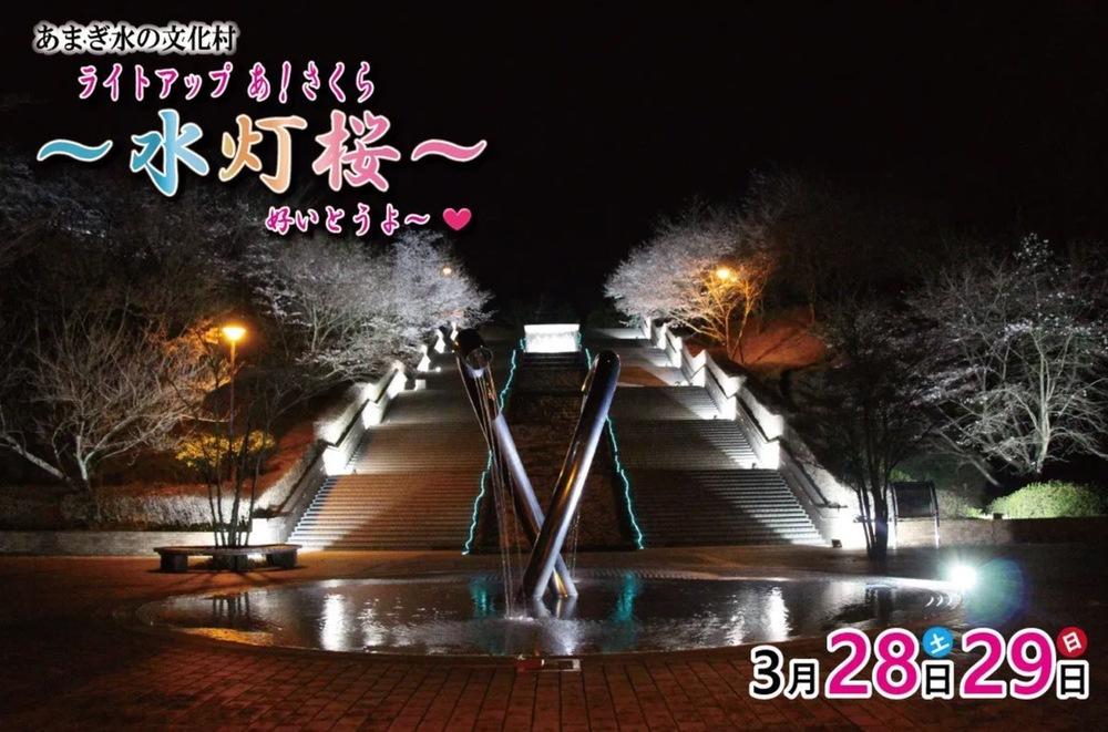 ライトアップ あ!さくら~水灯桜~2020 桜をライトアップ