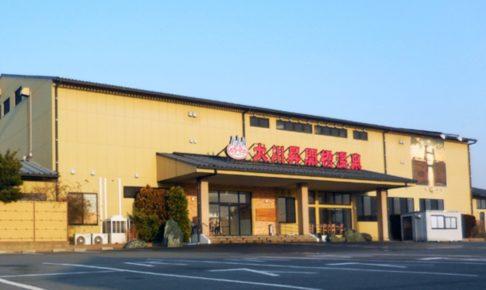 大川昇開橋温泉 4月12日をもって閉館 新型コロナの影響により温泉施設閉館に