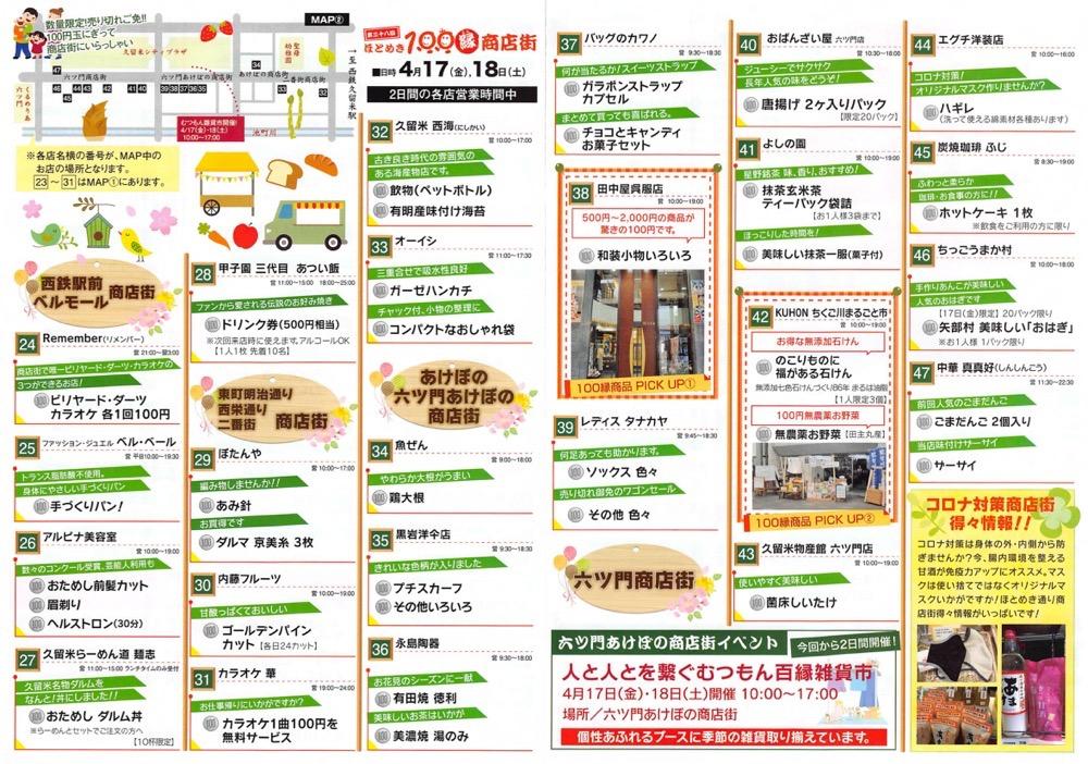 第38回 ほとめき100縁商店街【久留米市】参加店・イベント内容