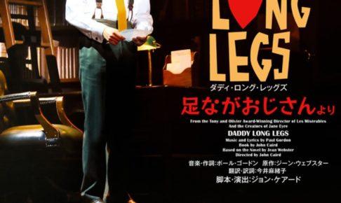 井上芳雄と坂本真綾が久留米に ミュージカル『ダディ・ロング・レッグズ』再演